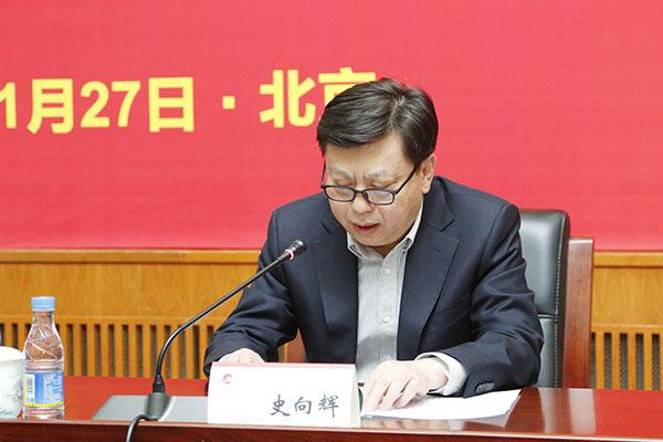 首届中国产业链创新发展峰会基本情况介绍-史向辉2