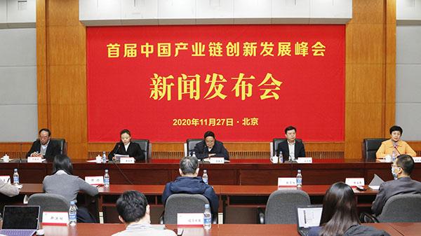首届中国产业链创新发展峰会3
